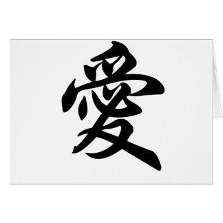 Símbolo chinês para o amor (escovado) cartao