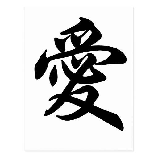 Símbolo chinês para o amor (escovado) cartão postal
