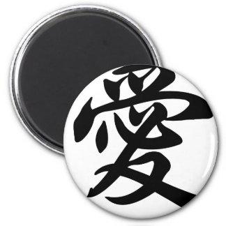 Símbolo chinês para o amor (escovado) ímã redondo 5.08cm