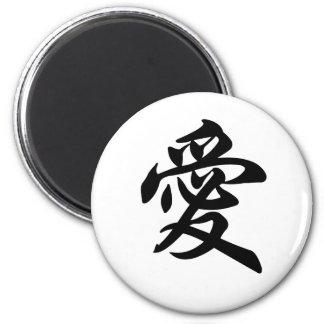 Símbolo chinês para o amor escovado imas de geladeira