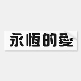 Símbolo chinês para o amor eterno adesivo para carro
