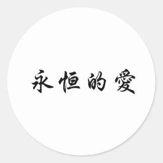 Símbolo chinês para o amor eterno adesivos em formato redondos