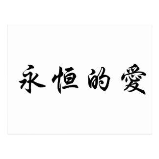 Símbolo chinês para o amor eterno cartoes postais