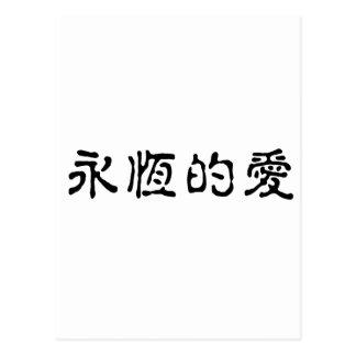 Símbolo chinês para o amor eterno cartão postal