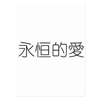 Símbolo chinês para o amor eterno cartao postal