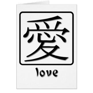 Símbolo chinês para o amor (não roupa) cartoes