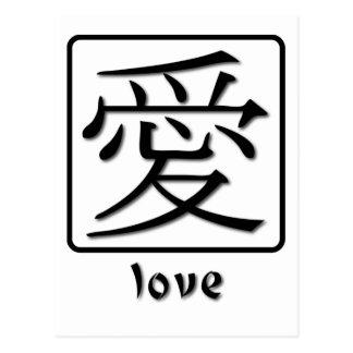 Símbolo chinês para o amor (não roupa) cartão postal