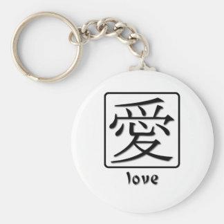 Símbolo chinês para o amor (não roupa) chaveiros
