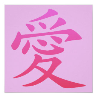Símbolo chinês para o amor poster