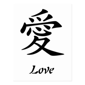Símbolo chinês para o cartão do amor cartao postal
