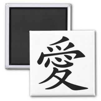 Símbolo chinês preto do amor ímã quadrado