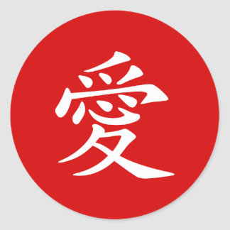 Símbolo chinês vermelho e branco do amor adesivo