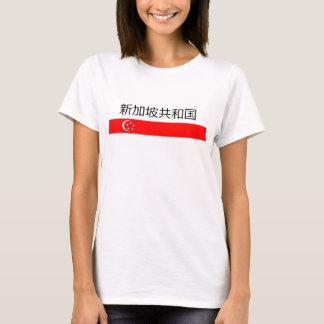 símbolo da nação da bandeira de país de singapore camiseta