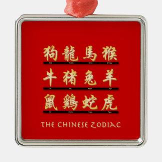Símbolos chineses do zodíaco ornamento quadrado cor prata