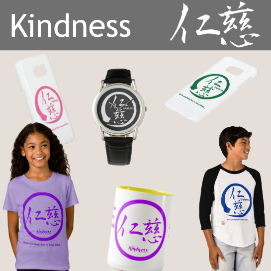 05 Japanese Kanji Symbol for Kindness
