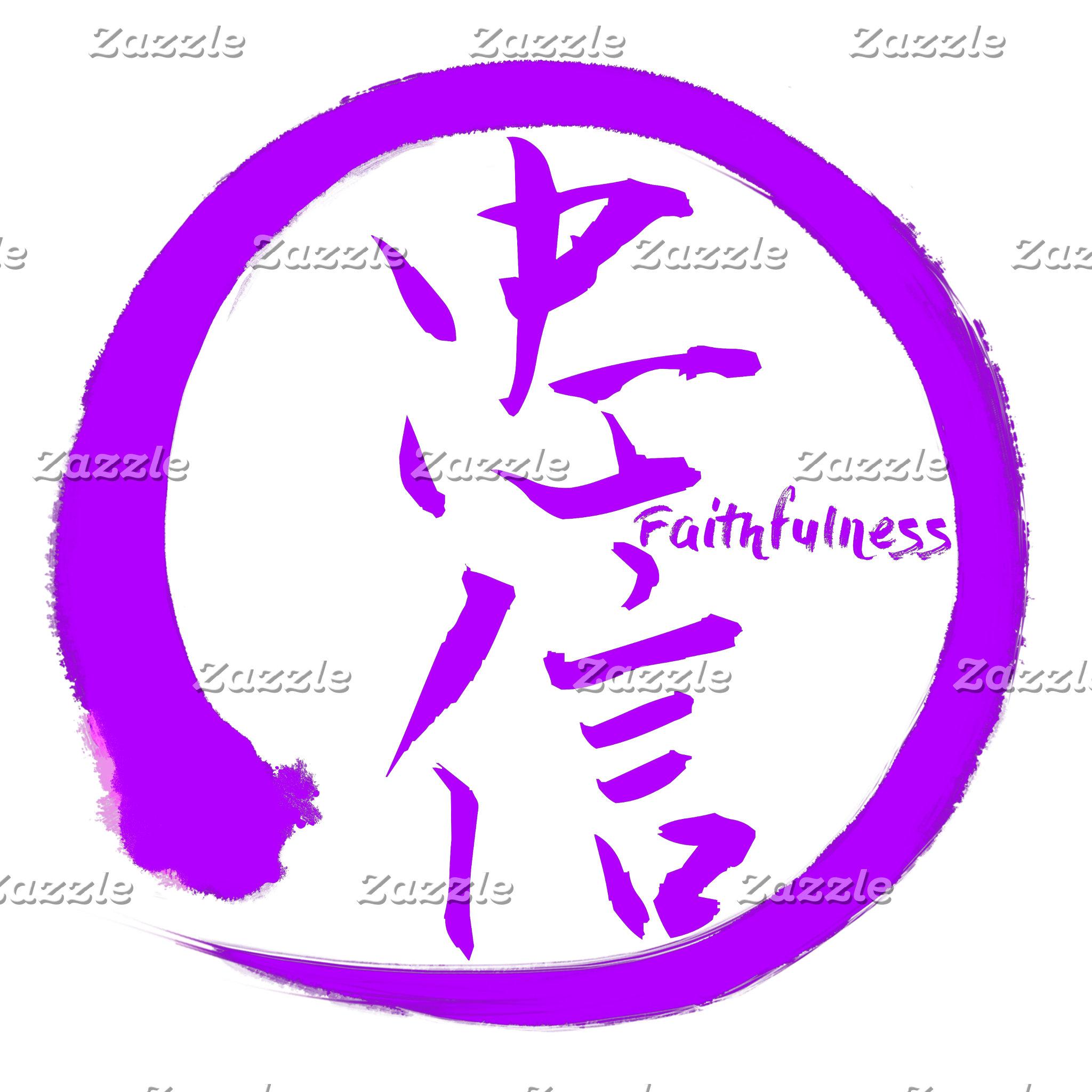 07 Japanese Kanji Symbol for Faithfulness