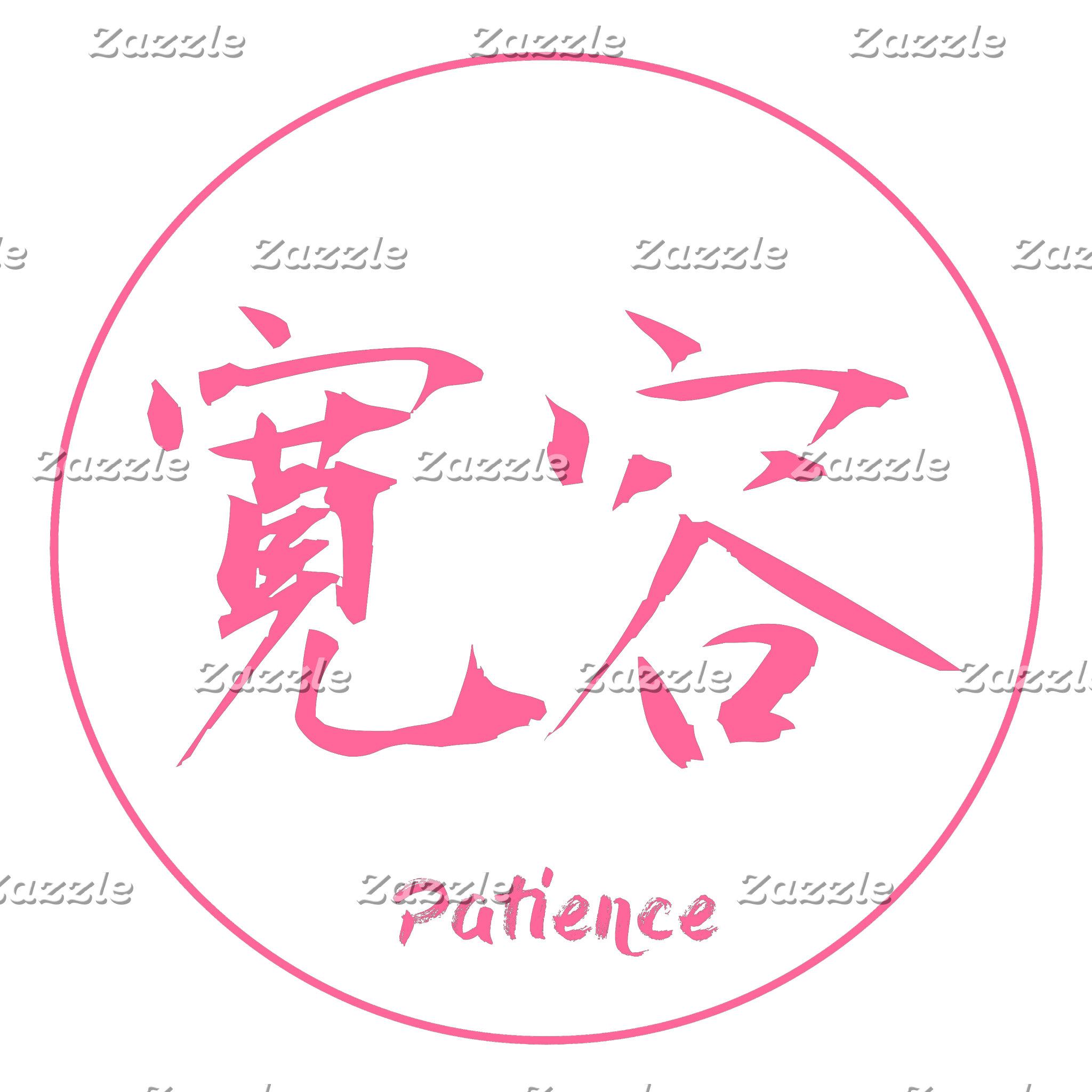 04 Japanese Kanji Symbol for Patience