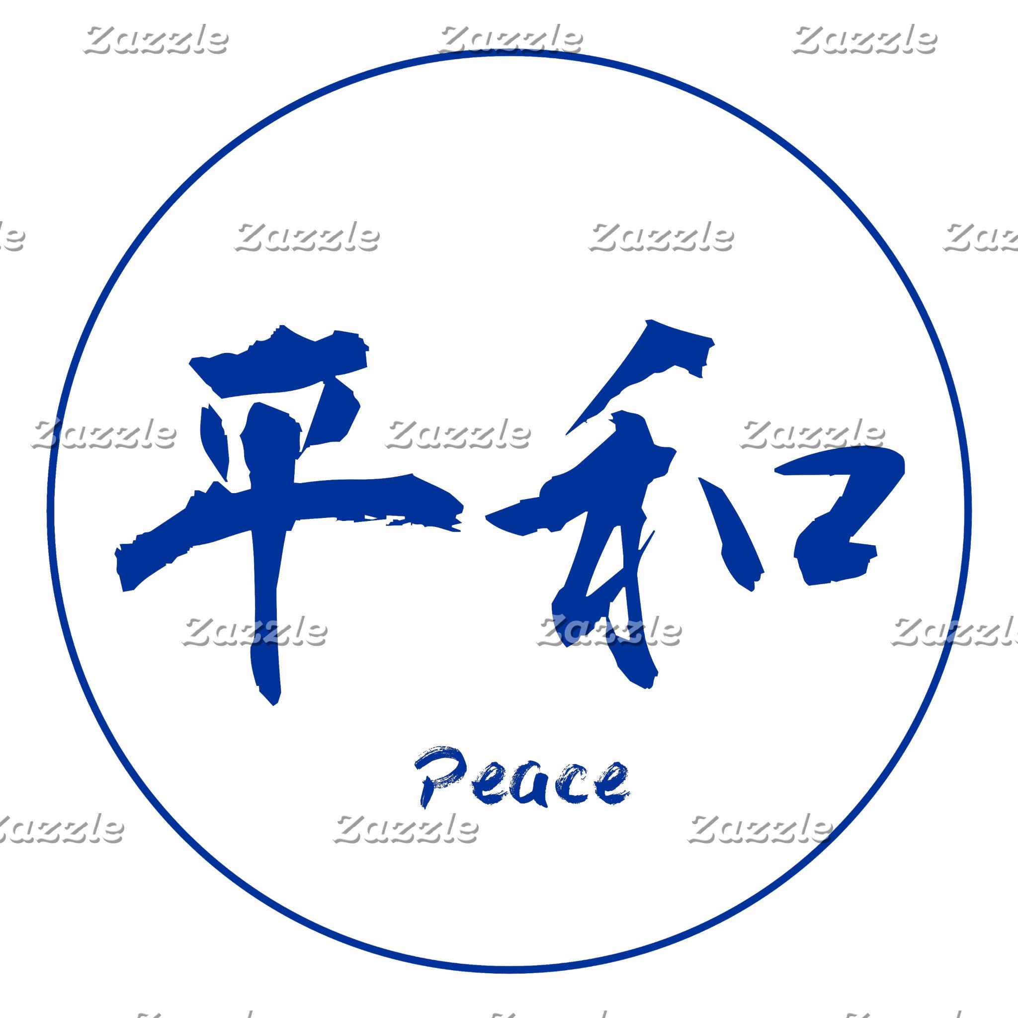 03 Japanese Kanji Symbol for Peace