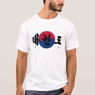 Tae Kwon faz Camiseta