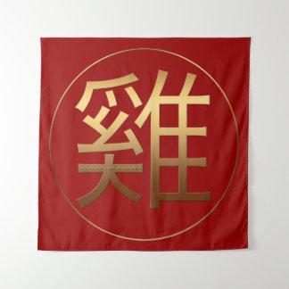 Tapeçaria 2029 chinesa do ano novo do galo do