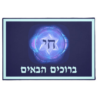 Tapete Chai - boa vinda (hebraico)