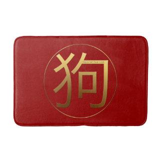 Tapete De Banheiro Do cão dourado do símbolo do ano novo S esteira