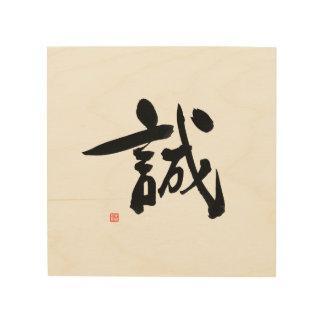 Tela De Madeira Kanji 'Integrity do samurai de Makoto do 誠 do