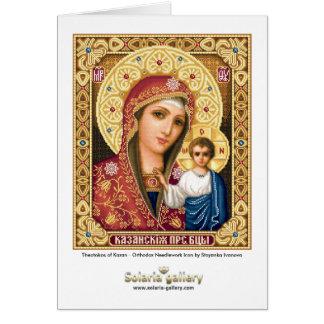 Theotokos de Kazan - cartão