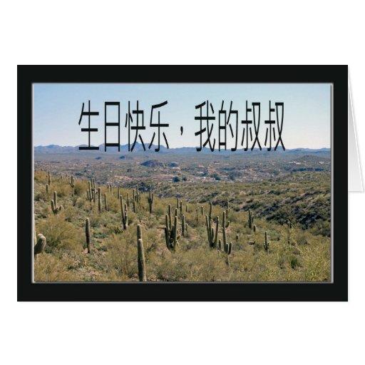 Tio Cartão do feliz aniversario de Chiness