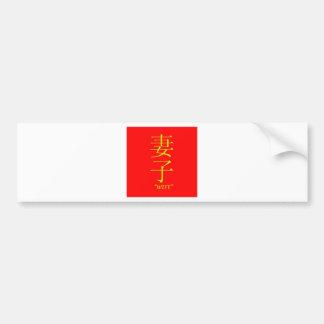 """Tradução chinesa da """"esposa"""" adesivo para carro"""