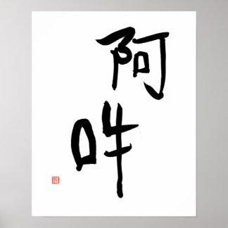 Um-un japonês 'Harmony perfeito do Kanji da Pôster