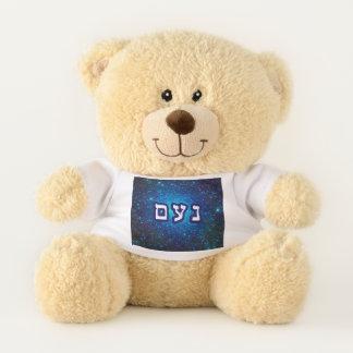 Ursinho De Pelúcia Noam no hebraico - conjunto de estrela