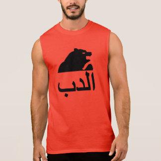 Urso árabe (do لدب) camisetas