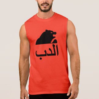 Urso árabe do لدب camisetas