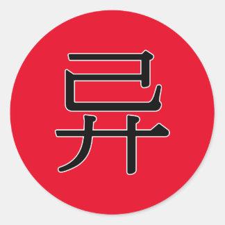 yì - 异 (diferente) adesivo